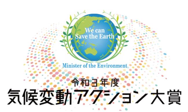 「気候変動アクション大賞」 受賞標章