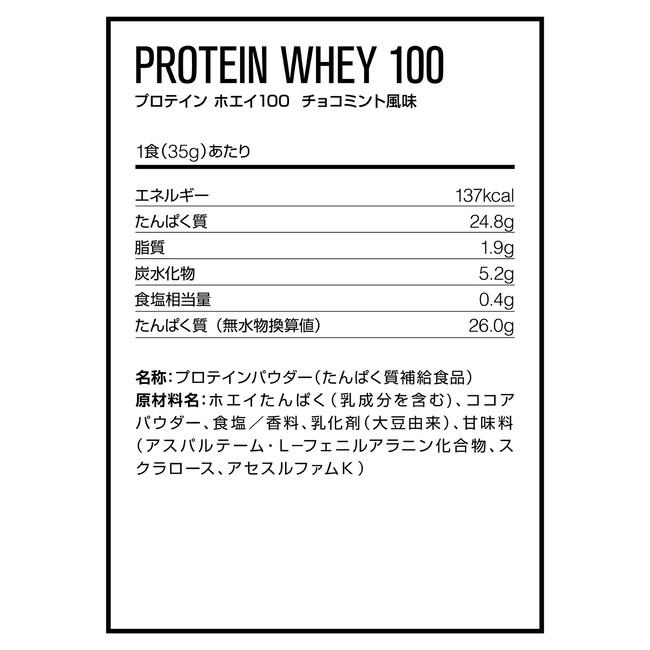 ホエイ100 チョコミント 栄養価