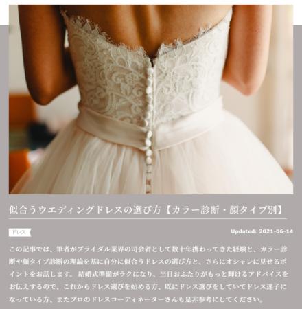 選んだドレスをさらにオシャレに見せるポイントなど、プロのドレスコーディネーターも参考になる記事を公開。