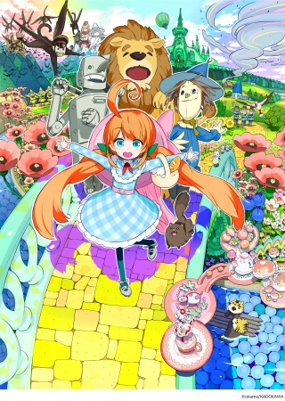 Okamaの描く世界名作ふしぎの国のアリスオズの魔法使い展