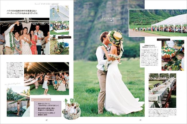 『ELLE marriage No.37 2020』より