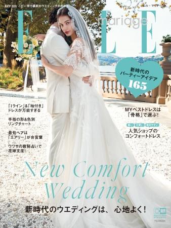 『ELLE marriage No.37 2020』 新時代のウエディングは、心地よく! 表紙