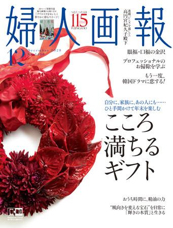 「婦人画報」12月号表紙
