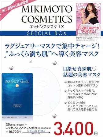 25ans 2021年6月号「ミキモト コスメティックス」シートマスク6枚付きマルチメディア商品