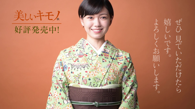 『美しいキモノ』秋号スペシャル動画を公開中!