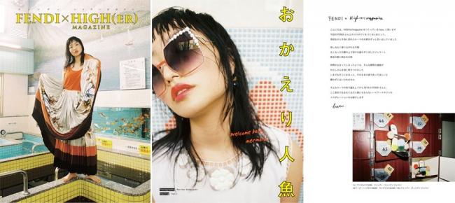 「エル・ガール」×「フェンディ」スペシャルZINE内の『HIGH(er)MAGAZINE』特別ISSUE。
