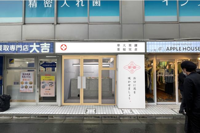 鎌倉 果実大福 華菱 藤沢店 外観