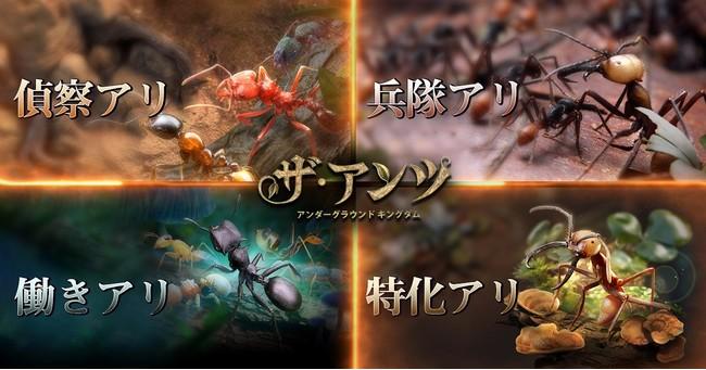 ザ・アンツ:アンダーグラウンド キングダム』ゲームプレイ情報を通じてその魅力をご紹介! ChengDu StarUnion Interactive Entertainment Technology Co.,Ltd.のプレスリリース