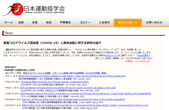 新型コロナウイルス感染症と身体活動に関する研究を紹介するページ