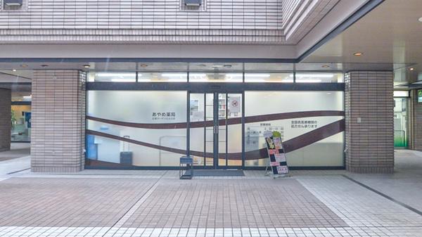 あやめ薬局広尾ガーデンヒルズ店