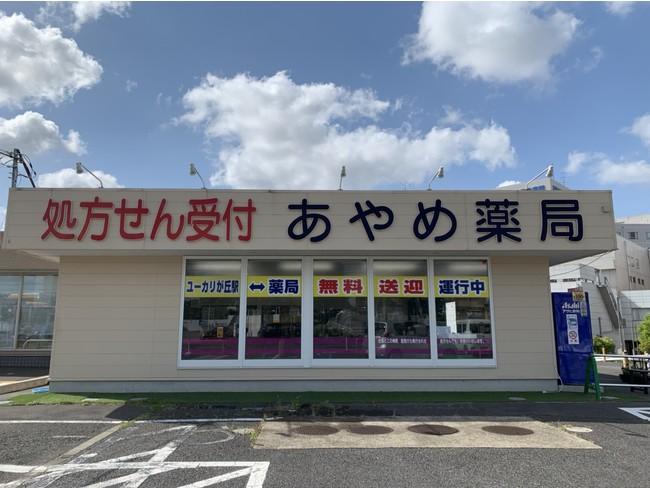 あやめ薬局下志津店(東邦大学医療センター佐倉病院前)