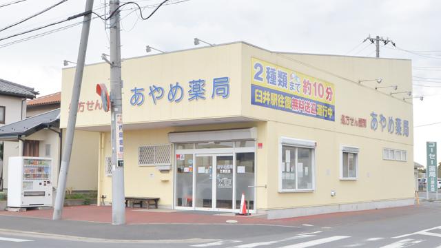 あやめ薬局江原台店(聖隷佐倉市民病院前)