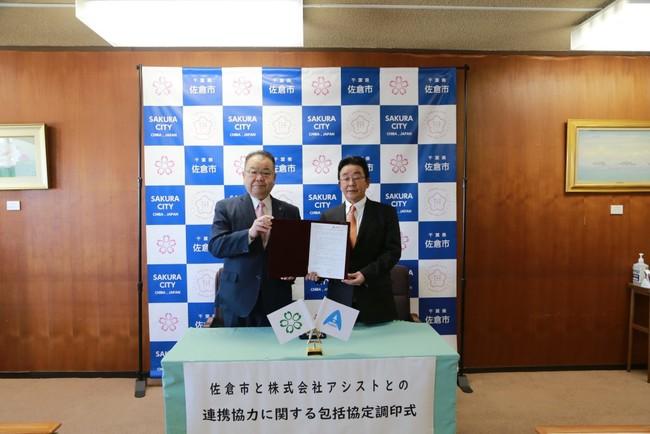 佐倉市との連携協力に関する包括連携調印式(2020年12月21日)