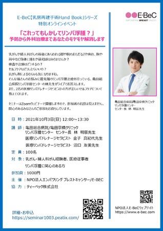 10月3日(日)12時~E-BeC特別ライブイベント
