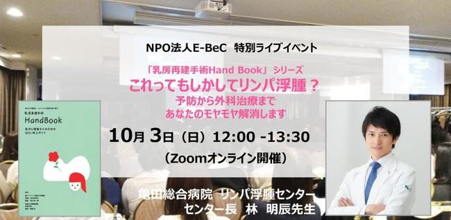 10月3日(日)12時~開催:特別ライブイベント「これっともしかしてリンパ浮腫?~予防から外科治療まであなたのモヤモヤ解消します」