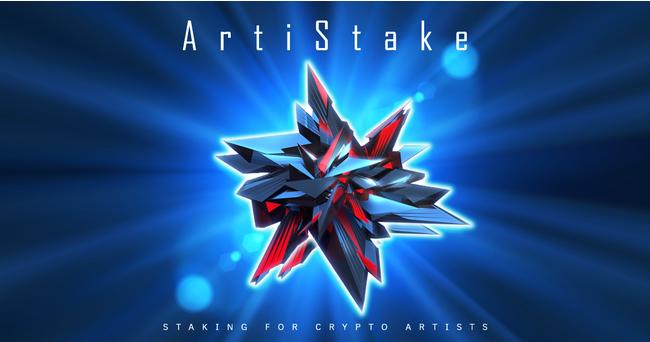アーティスト支援プラットフォーム ArtiStake