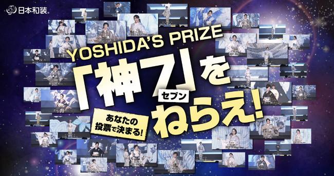 YOSHIDA'S PRIZE 「神7」をねらえ!