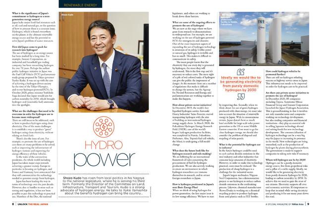 日本の水素エネルギーの取り組みを紹介