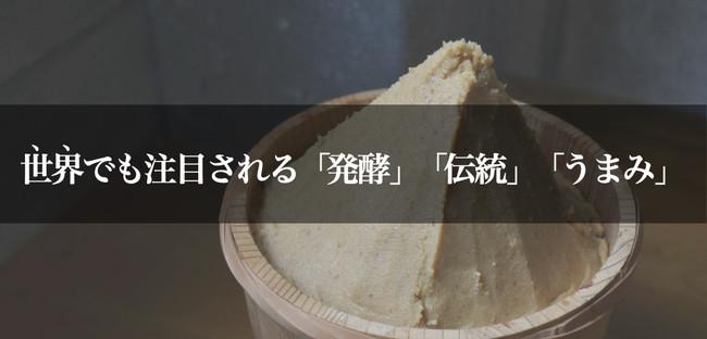 創業明治18年 早川しょうゆみそ株式会社の海外展開事業