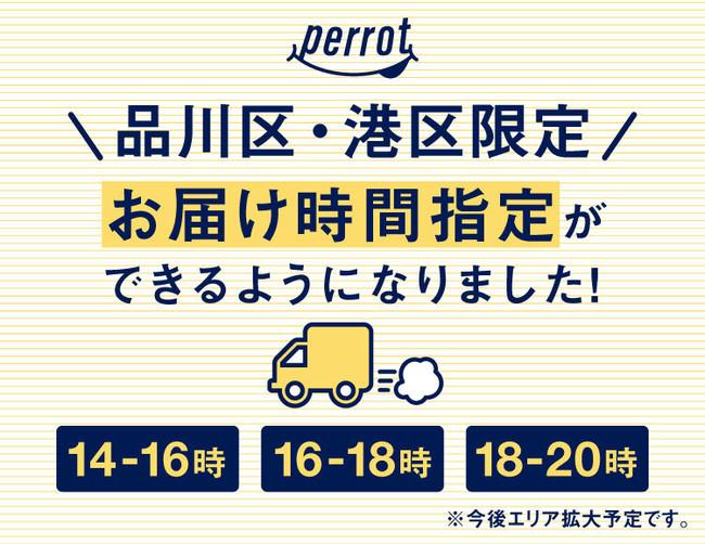 大田 区 スーパー ネット