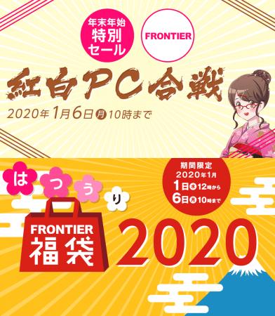 「紅白PC合戦」「福袋2020」のイメージ画像