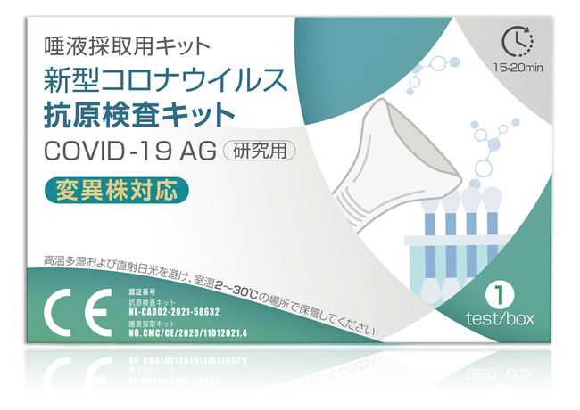 新型コロナウイルス抗原検査キット(唾液採取用)