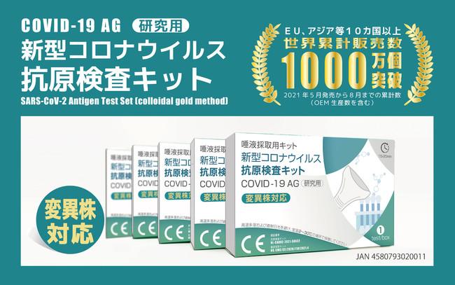 COVID-19 AG 新型コロナウイルス抗原検査キット