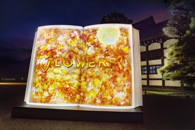 ※昨年開催した「FLOWERS BY NAKED 2018 -京都・二条城-」のイメージ