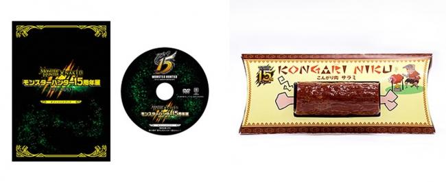 画像10:15周年展販売商品「オフィシャルブック-特典DVD付き-」「こんがり肉 サラミ」