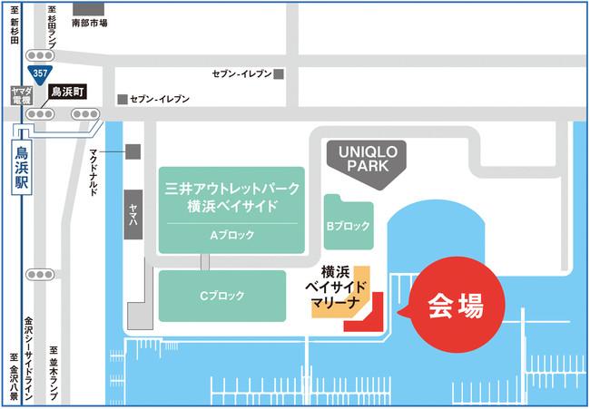 会場:横浜ベイサイドマリーナセンターハウス前