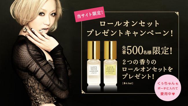 倖田來未オフィシャルプロデュース香水