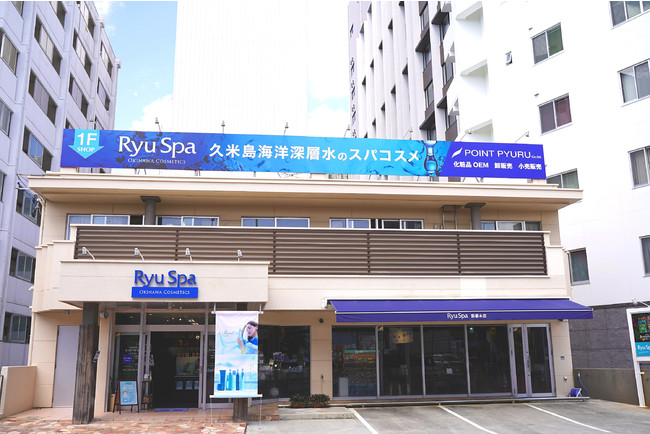 Ryu Spa 那覇本店(沖縄県那覇市安里)