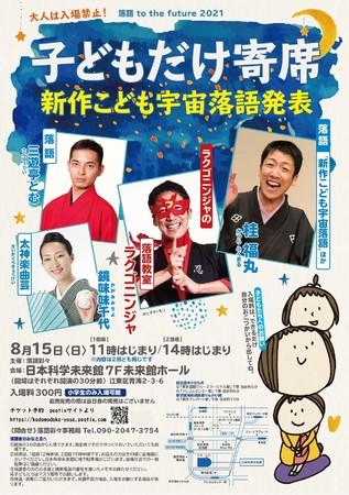 東京公演チラシ