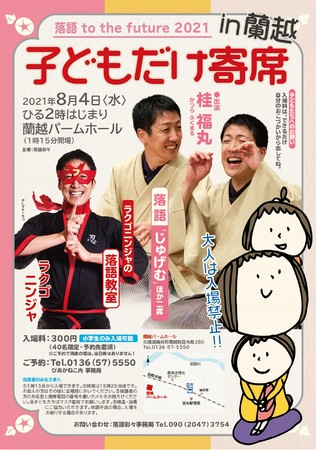 北海道公演チラシ