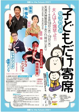 大阪公演チラシ