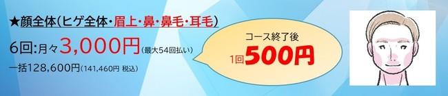 メンズスキンクリニック500円ヒゲ医療脱毛