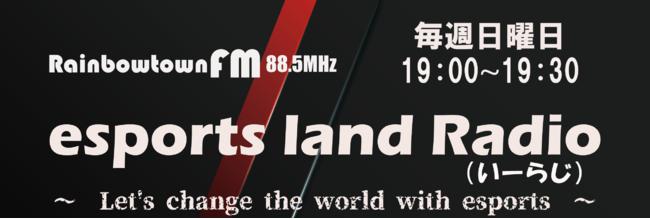 esports land Radioタイトル