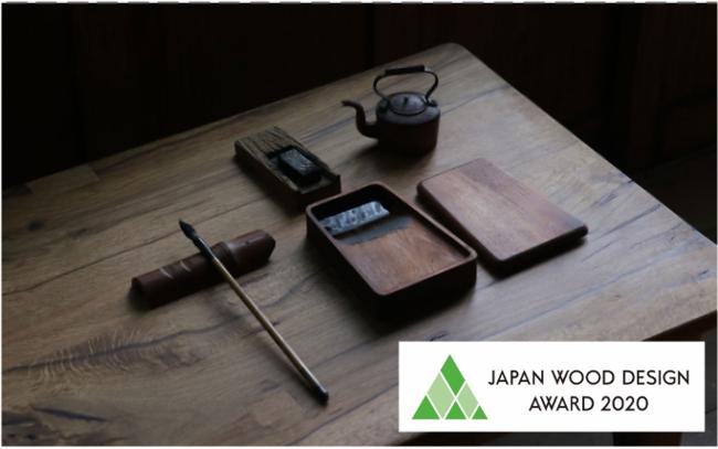 写真:WOOD DESIGN AWARD2020 優秀賞受賞作品「木硯 Mokken」
