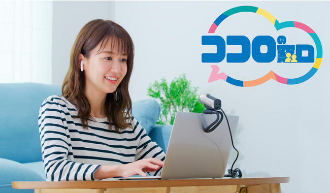 ダイレクトオンラインカウンセリング「ココロの窓口」は自宅など都合の良い場所でのカウンセリングが可能