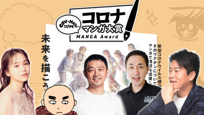 コロナマンガ大賞 キービジュアル