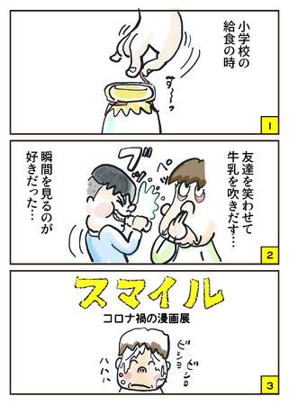 部門賞「スマイル~コロナ禍の漫画展~」