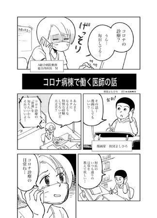 佐渡島賞「コロナ病棟で働く医師の話」