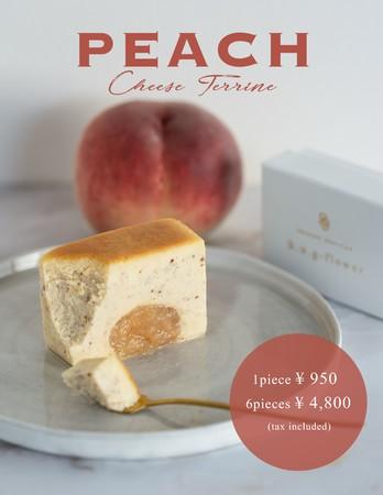 夏限定・ピーチチーズテリーヌは7月12日より販売スタート(710ご予約開始)