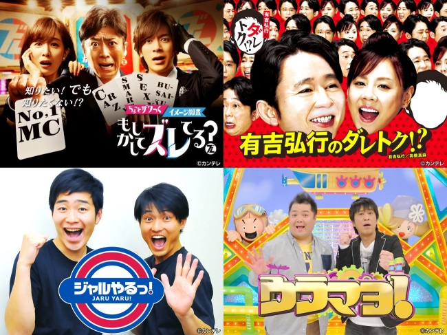 GYAO!」にて関西テレビの人気番...