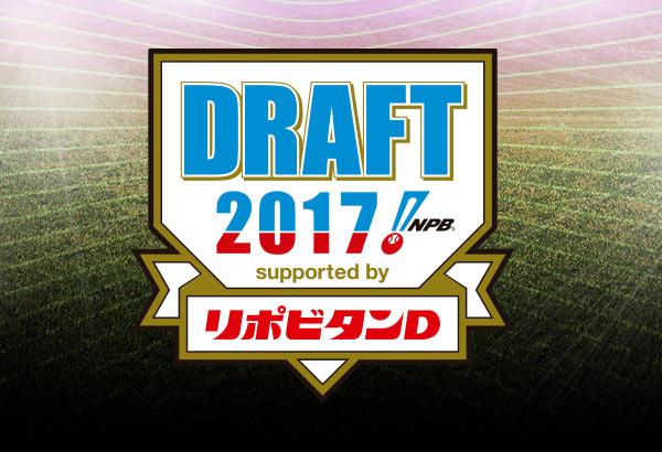 GYAO、『2017年プロ野球ドラフト...