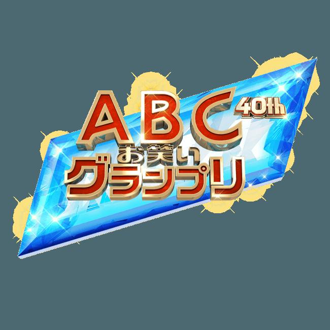 お笑い 動画 Abc グランプリ