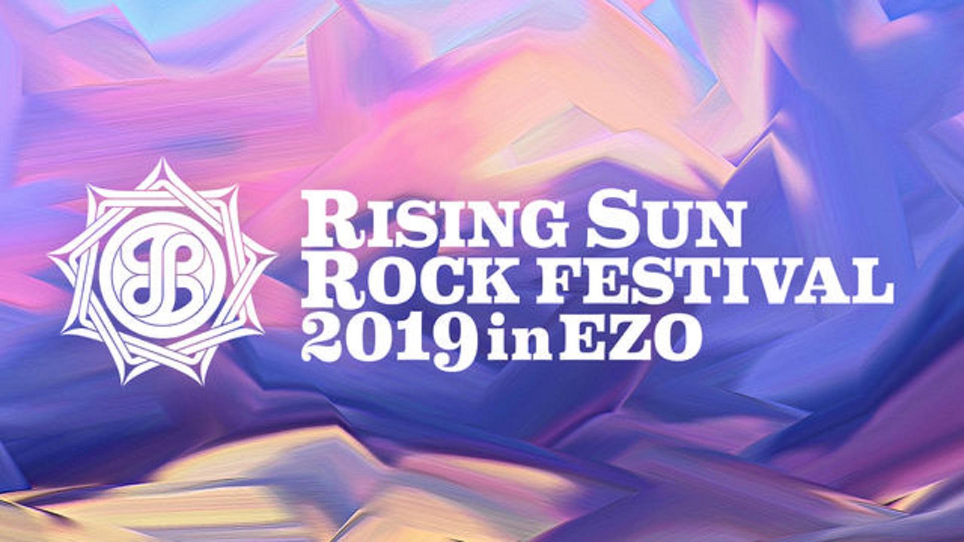 『RISING SUN ROCK FESTIVAL 2019 in EZO』、「GYAO!」での無料配信アーティストが決定!