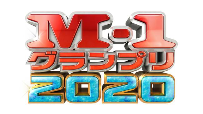 GYAO!」にて『M-1グランプリ 2020』 本日より準々決勝ネタ映像先行配信 ...
