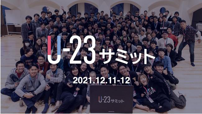 U-23サミット2021