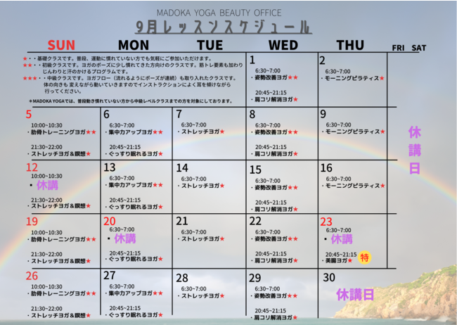 オンラインヨガレッスン受け放題スケジュール9月